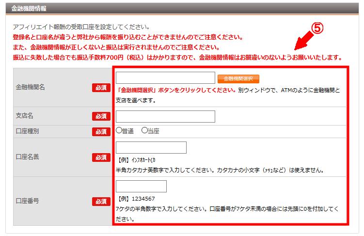 インフォカートに無料会員登録する方法3 (9)