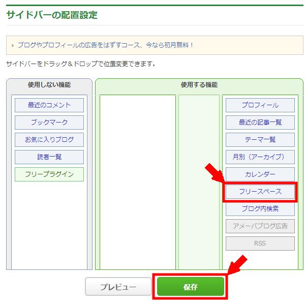 アメブロのサイトタイトルの下にメニューバーを作成する方法3 (4)