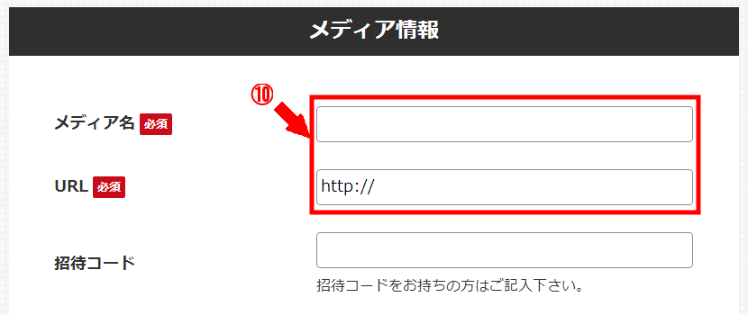 Link-Aの無料会員登録の仕方3 (7)