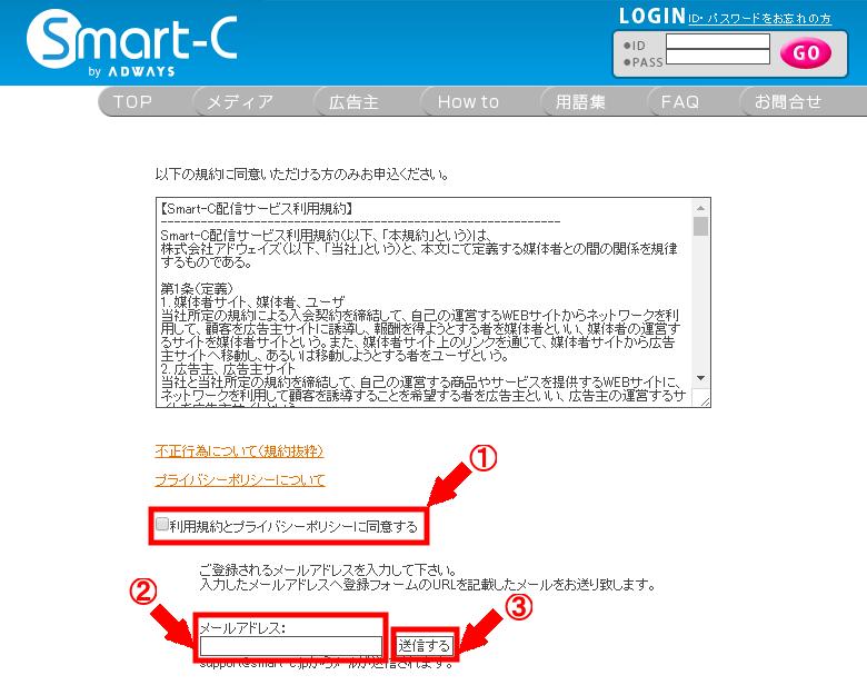 Smart-C(スマート・シー)の無料会員登録の仕方3 (3)