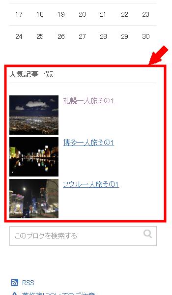 アメブロにサムネイル画像付き人気記事一覧を表示させる方法3 (14)