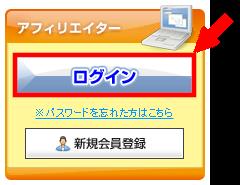 FC2ブログの記事内にインフォトップのバナー広告を横並び表示させる方法3 (9)