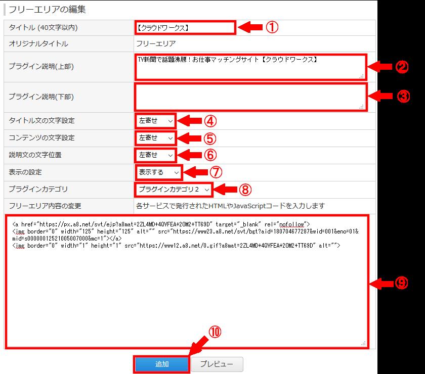 FC2ブログのサイドバーにA8netのバナー広告を貼る方法3 (19)