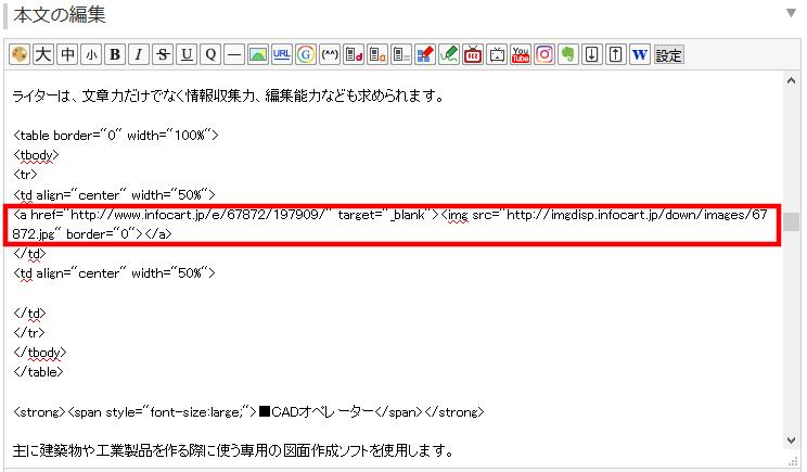 FC2ブログの記事内にインフォカートのバナー広告を横並びに貼る方法3 (16)