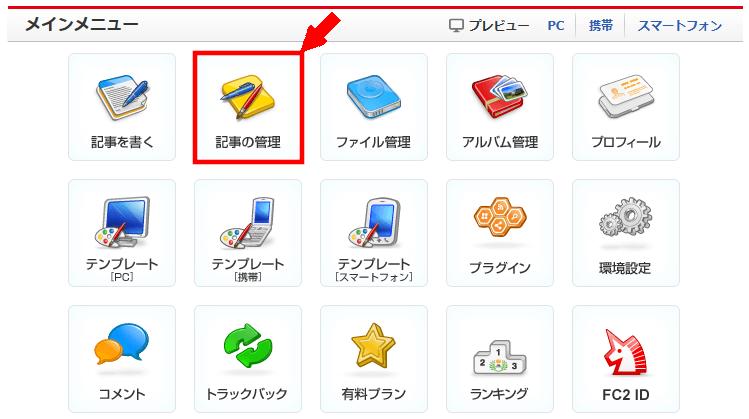 FC2ブログの記事内にA8netのバナー広告を横並び表示させる方法3 (4)