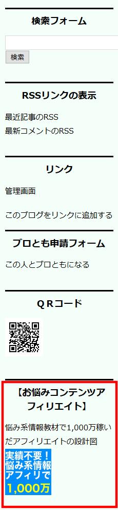 FC2ブログのサイドバーにインフォトップのバナー広告を貼る方法3 (25)