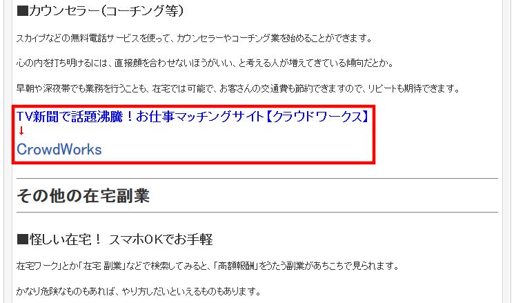 FC2ブログの記事内にA8netのテキスト広告を貼る方法3 (16)