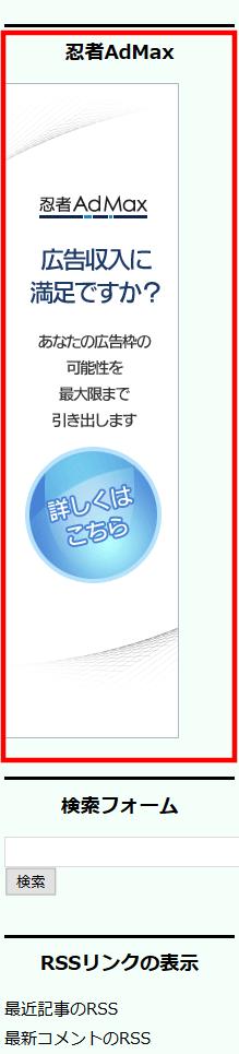 FC2ブログのサイドバーに忍者Admaxの広告を貼る方法3 (31)