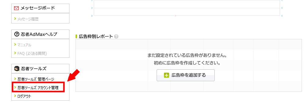 忍者admaxに無料会員登録する方法3 (13)