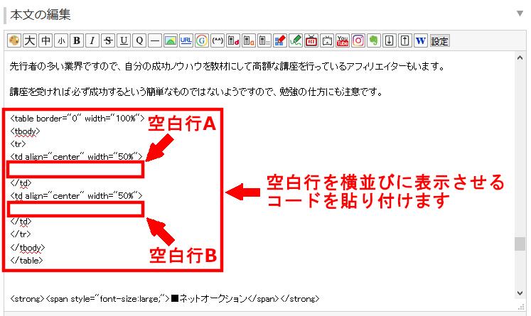 FC2ブログの記事内にインフォトップのバナー広告を横並び表示させる方法3 (8)
