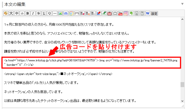 FC2ブログの記事内にインフォトップのバナー広告を貼る方法3 (16)