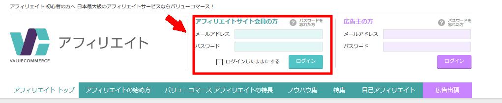 バリューコマスに無料会員登録する方法 3 (14)