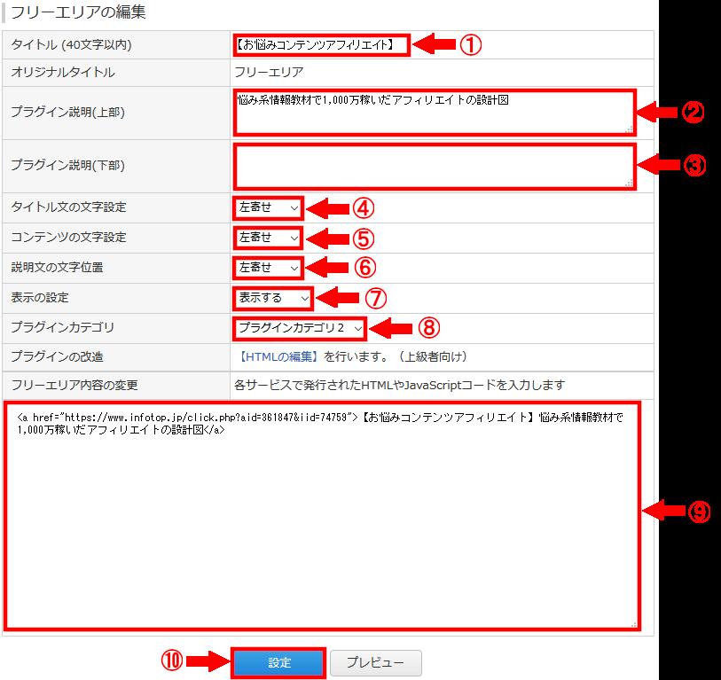 FC2ブログのサイドバーにインフォトップのテキスト広告を貼る方法3 (22)