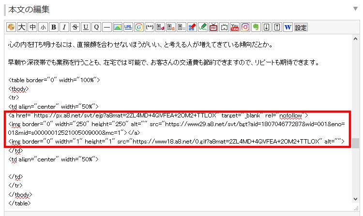 FC2ブログの記事内にA8netのバナー広告を横並び表示させる方法3 (15)