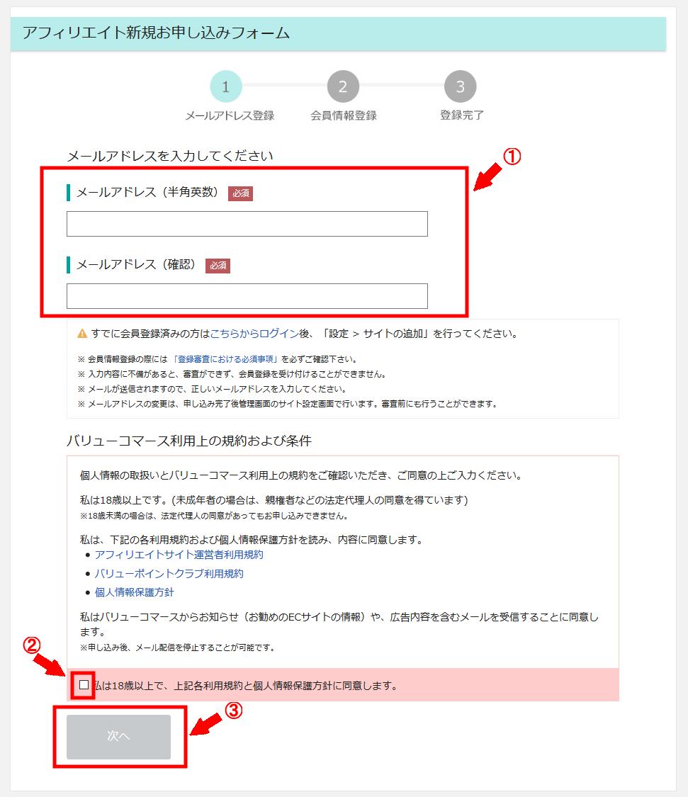 バリューコマスに無料会員登録する方法 3 (2)