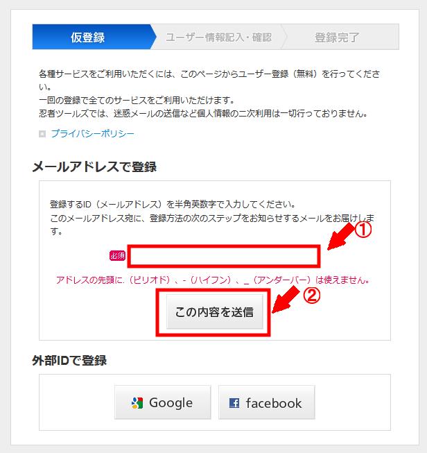 忍者admaxに無料会員登録する方法3 (3)