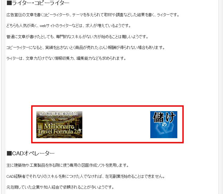 FC2ブログの記事内にインフォカートのバナー広告を横並びに貼る方法3 (20)