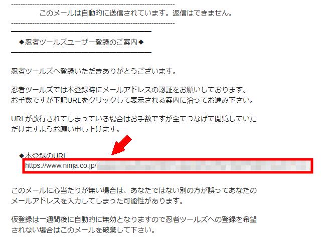 忍者admaxに無料会員登録する方法3 (5)