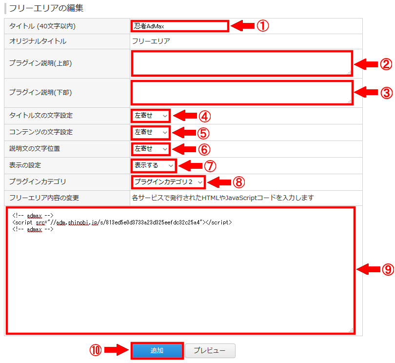 FC2ブログのサイドバーに忍者Admaxの広告を貼る方法3 (24)