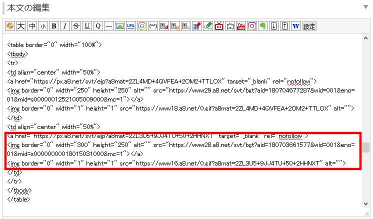 FC2ブログの記事内にA8netのバナー広告を横並び表示させる方法3 (20)