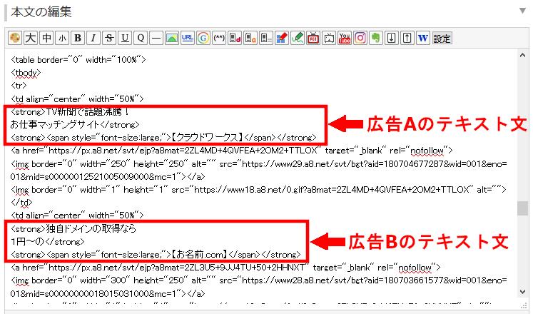 FC2ブログの記事内にA8netのバナー広告を横並び表示させる方法3 (22)