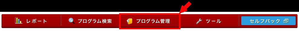 FC2ブログの記事内にA8netのバナー広告を横並び表示させる方法3 (10)