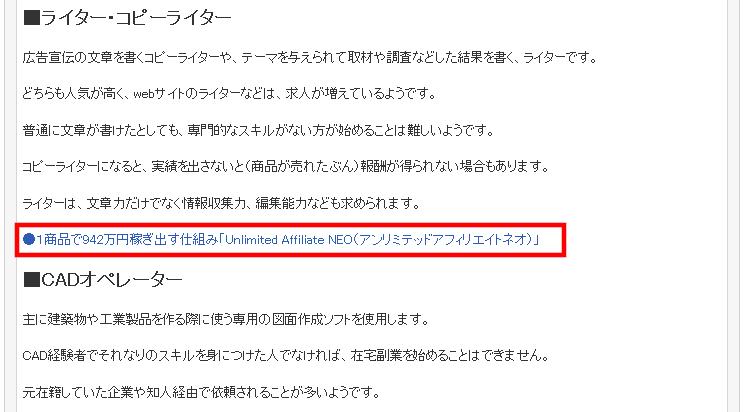 FC2ブログの記事内にインフォカートのテキスト広告を貼る方法3 (16)