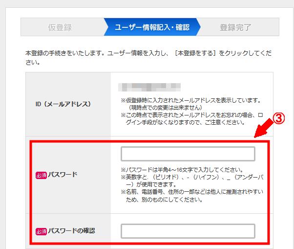 忍者admaxに無料会員登録する方法3 (6)
