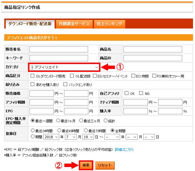 FC2ブログのサイドバーにインフォトップのバナー広告を貼る方法3 (17)