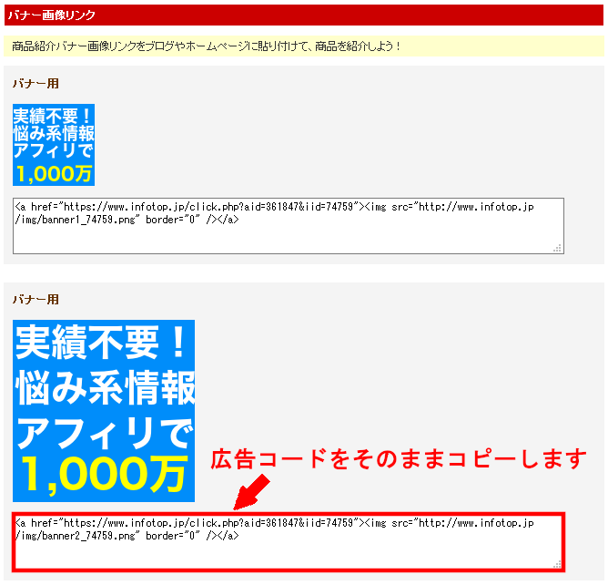 FC2ブログの記事内にインフォトップのバナー広告を貼る方法3 (15)