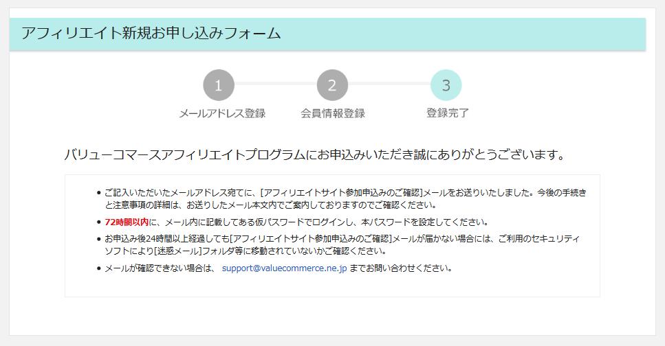 バリューコマスに無料会員登録する方法 3 (11)