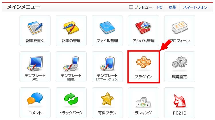 FC2ブログのサイドバーに忍者Admaxの広告を貼る方法3 (9)