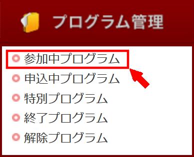 FC2ブログのサイドバーにA8netのバナー広告を貼る方法3 (8)