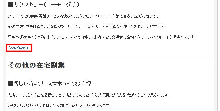 FC2ブログの記事内にA8netのテキスト広告を貼る方法3 (15)