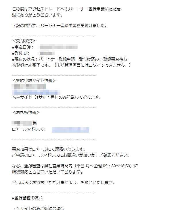アクセストレードに無料会員登録する方法3 (9)