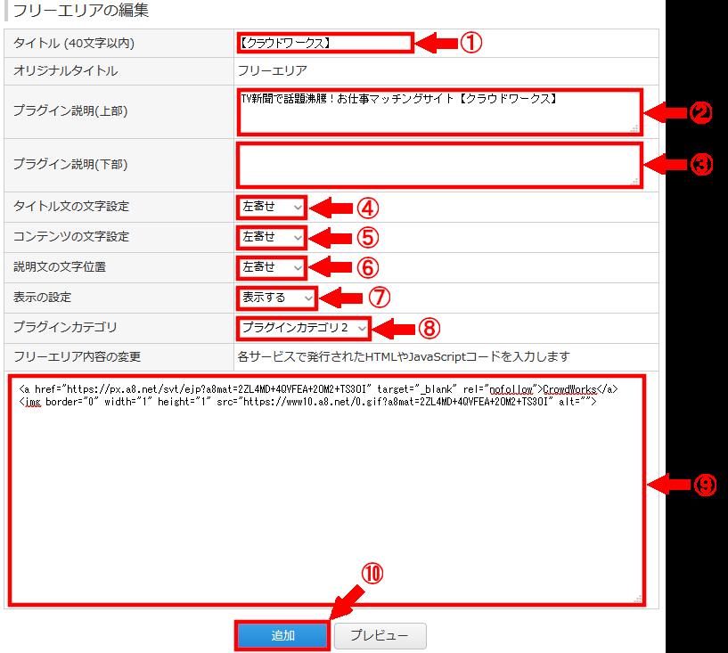 FC2ブログのサイドバーにA8netのテキスト広告を貼る方法3 (19)