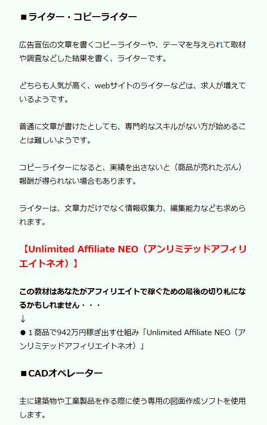 FC2ブログの記事内にインフォカートのテキスト広告を貼る方法3 (20)
