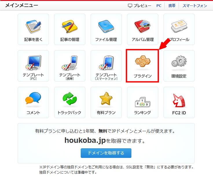 FC2ブログのサイドバーにA8netのバナー広告を貼る方法3 (15)