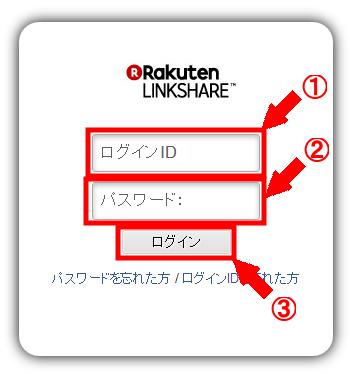 LinkShareの無料会員登録の仕方3 (11)