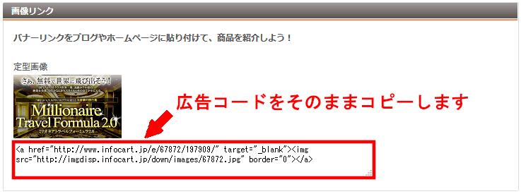 FC2ブログの記事内にインフォカートのバナー広告を横並びに貼る方法3 (15)