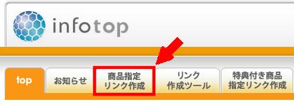 FC2ブログの記事内にインフォトップのバナー広告を貼る方法3 (10)