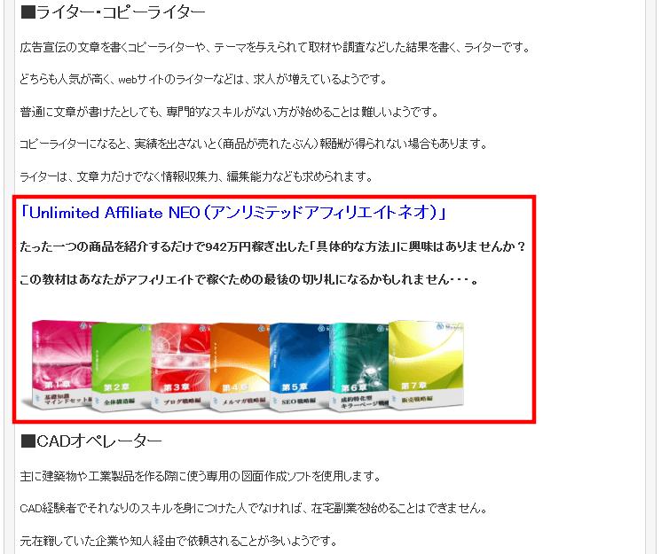 FC2ブログの記事内にインフォカートのバナー広告を貼る方法3 (17)