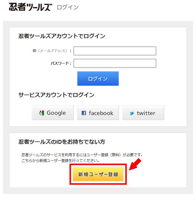 忍者admaxに無料会員登録する方法3 (2)