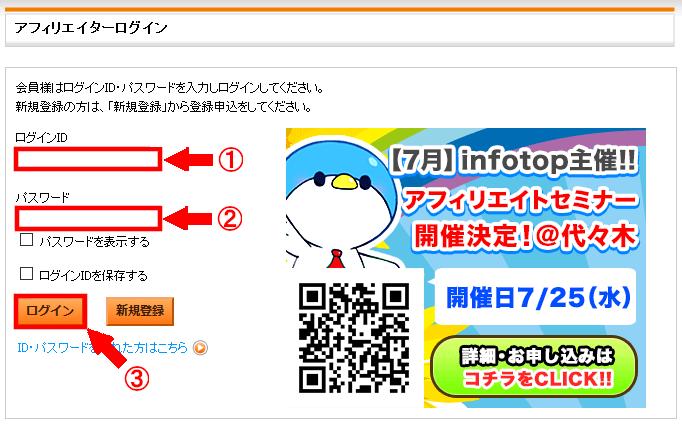 FC2ブログの記事内にインフォトップのバナー広告を横並び表示させる方法3 (10)