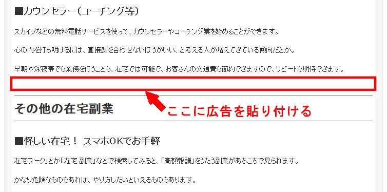 FC2ブログの記事内にA8netのバナー広告を貼る方法3 (12)