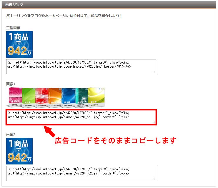 FC2ブログの記事内にインフォカートのバナー広告を貼る方法3 (14)