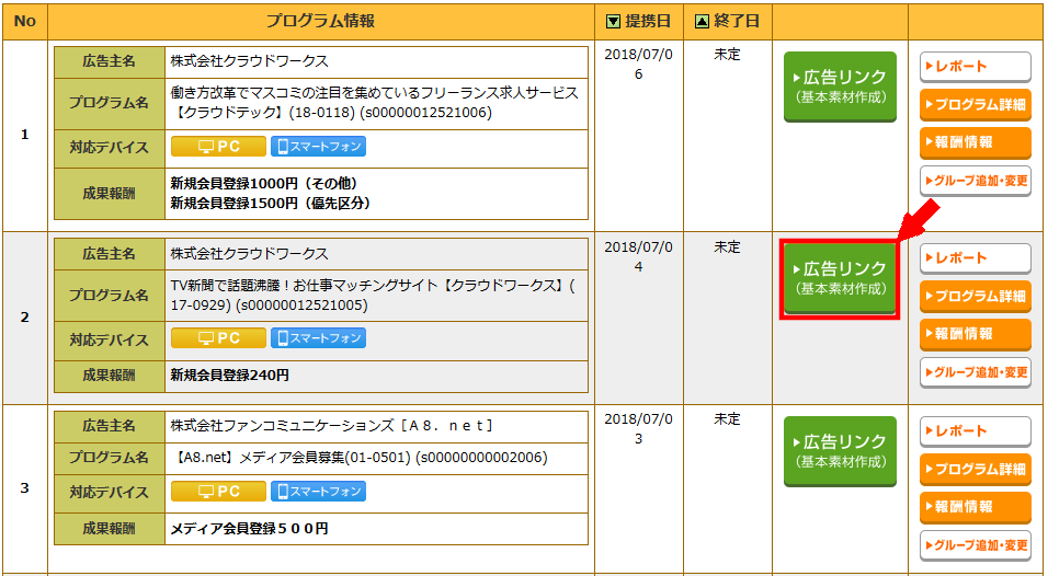 FC2ブログのサイドバーにA8netのバナー広告を貼る方法3 (9)