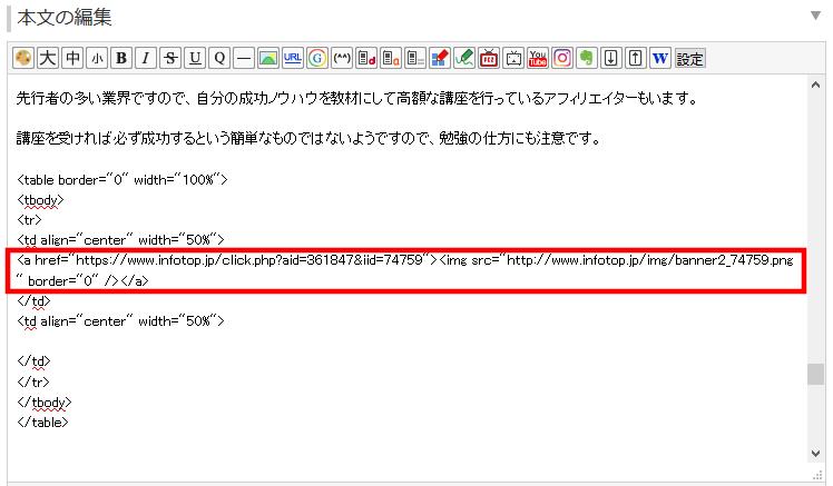 FC2ブログの記事内にインフォトップのバナー広告を横並び表示させる方法3 (17)