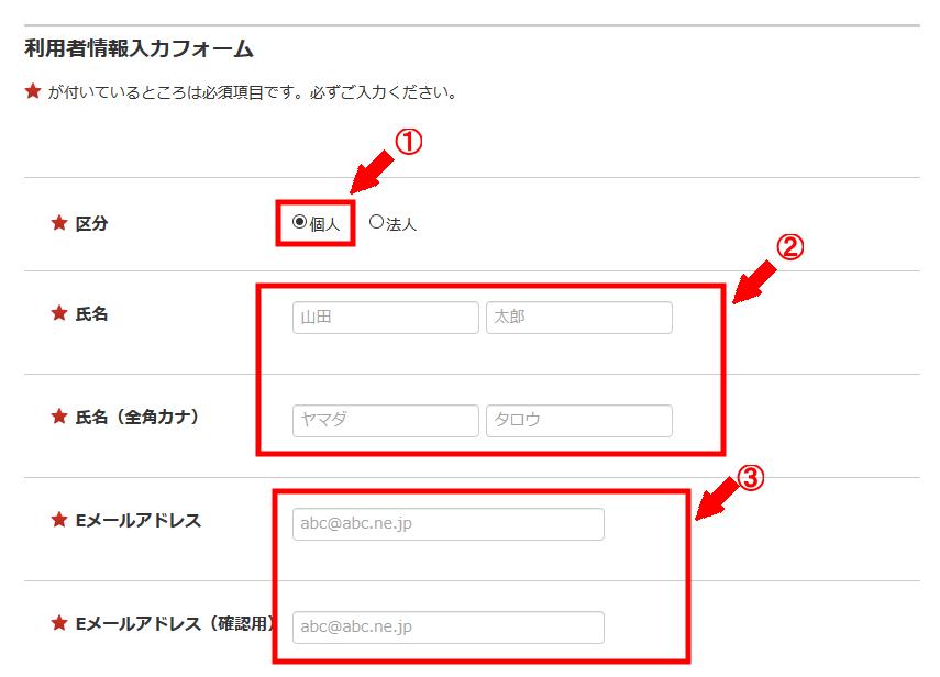 アクセストレードに無料会員登録する方法3 (3)