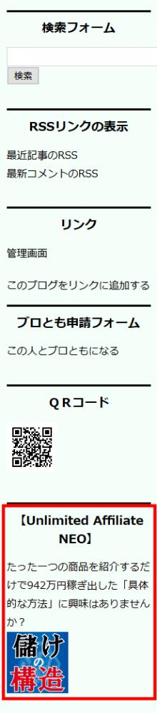 FC2ブログのサイドバーにインフォカートのバナー広告を貼る方法3 (24)